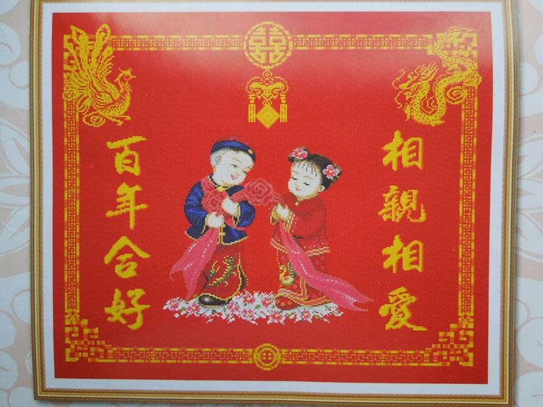 一幅十字绣《爱的祝福》图凑趣给山花烂漫坛友贺喜