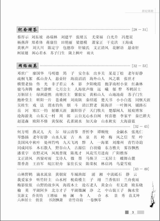 月亮湾 九州简谱