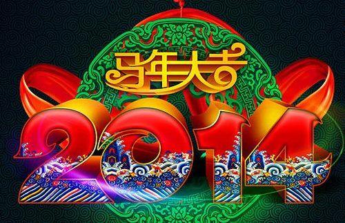 祝福叶大哥春节快乐, 向上海联谊会的战友们、坛友们送上我最真挚图片